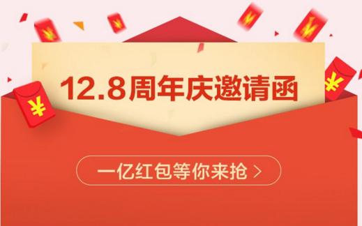 唯品会128周年节日庆祝活动在哪