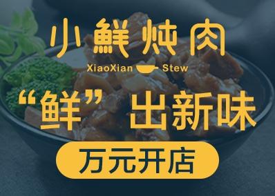 小鲜炖肉中式快餐加盟