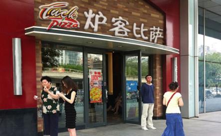 2017披萨加盟店排行榜怎样图片