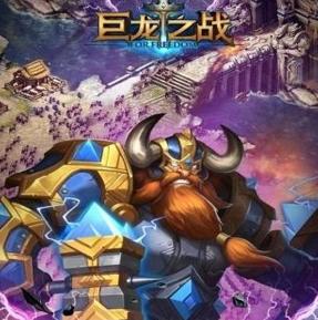 巨龙之战加盟图片