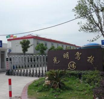 上海周浦光明驾校