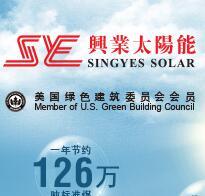兴业太阳能
