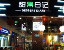 甜果日记港式甜品