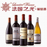 法国之光葡萄酒诚邀加盟