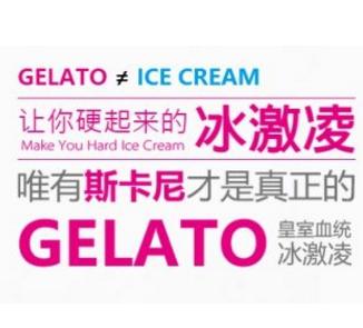 斯卡尼冰淇淋加盟
