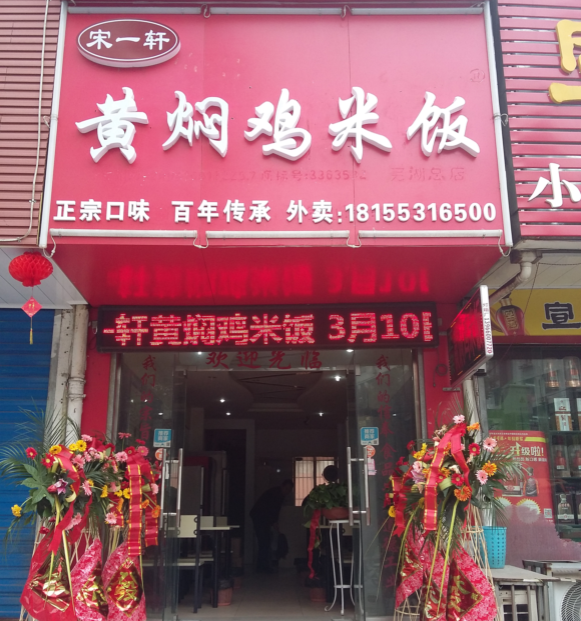 宋一轩黄焖鸡米饭外卖加盟图片