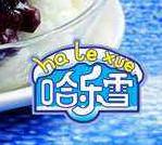 哈乐雪冰淇淋