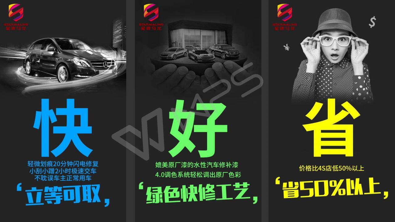 中山星牌马龙涂料有限公司加盟图片