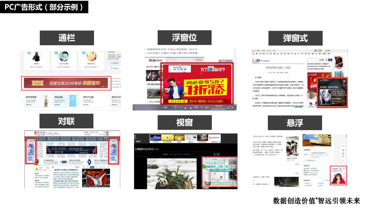 智远新媒体广告平台加盟图片1