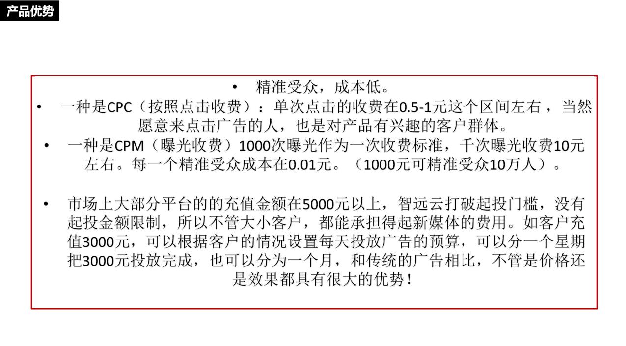 智远新媒体广告平台加盟图片4