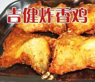 吉健炸香鸡