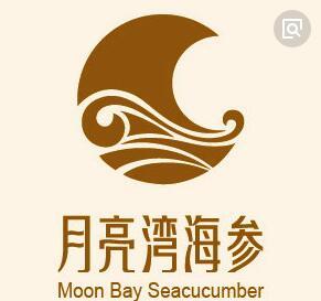 月亮湾海参