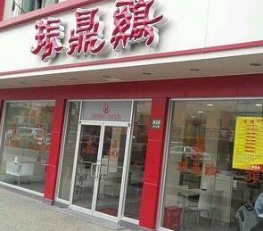 振鼎鸡中餐
