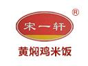 宋一轩黄焖鸡米饭外卖加盟