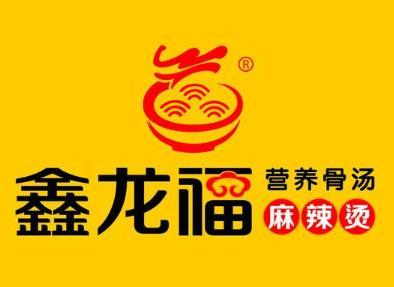 鑫龙福麻辣烫