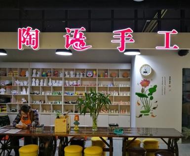 陶语手工坊