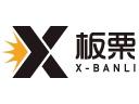 X板栗誠邀加盟