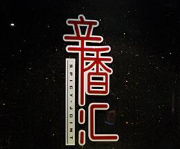衛iao慊銁hong餐