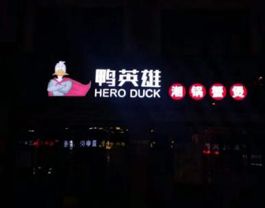 鸭英雄潮锅加盟图片
