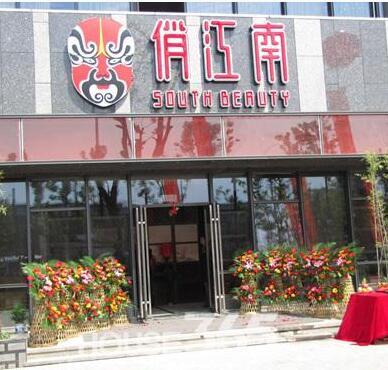 俏江南連鎖餐廳