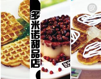 多米诺甜品加盟图片