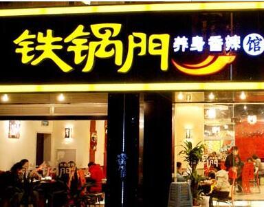 重慶鐵鍋門養生香辣館