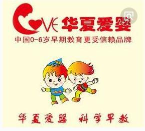 華夏愛嬰早教中心