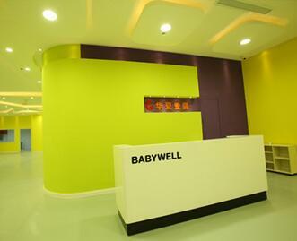 华夏爱婴早教中心加盟图片