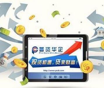 普资华企理财平台加盟图片