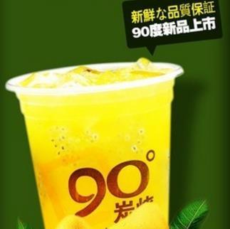 90°炭烧饮品