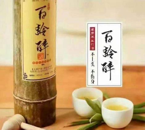百龄醉鲜竹酒
