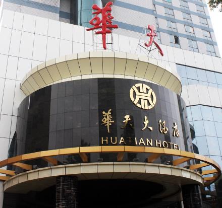 华天大酒店加盟图片