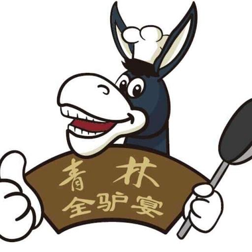 杨青林驴肉火烧全驴宴