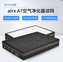 airx空气净化器