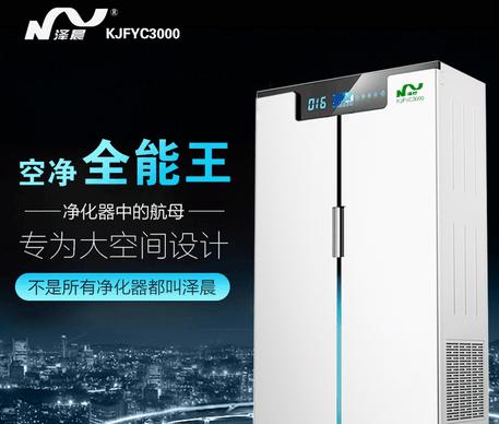 澤晨空氣凈化器