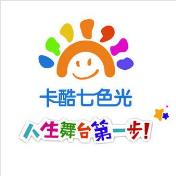 卡酷七色光艺术幼儿园加盟