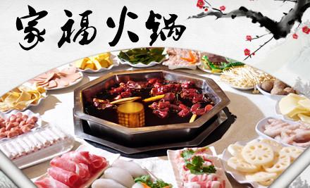 家福火锅菜品
