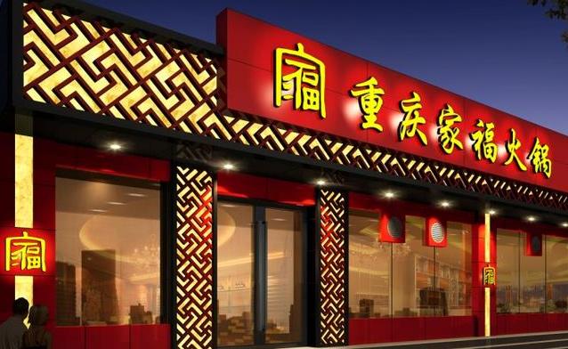家福火锅店