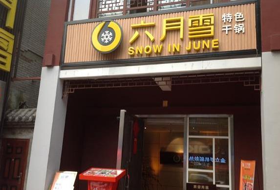 六月雪干锅门店图