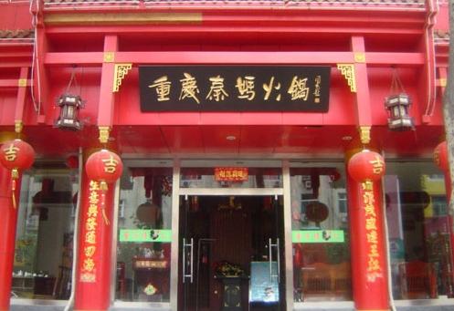 重庆秦妈火锅店铺