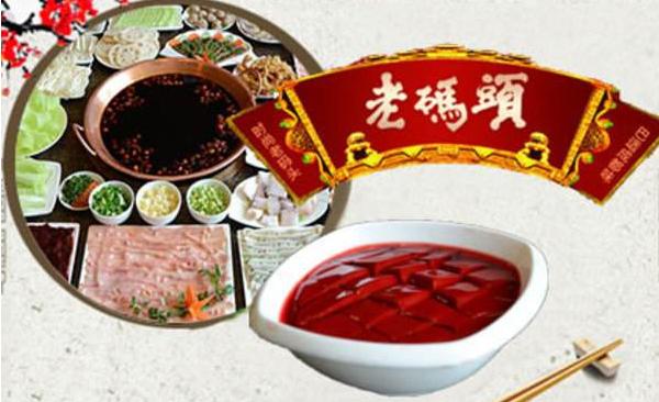 老码头火锅菜品