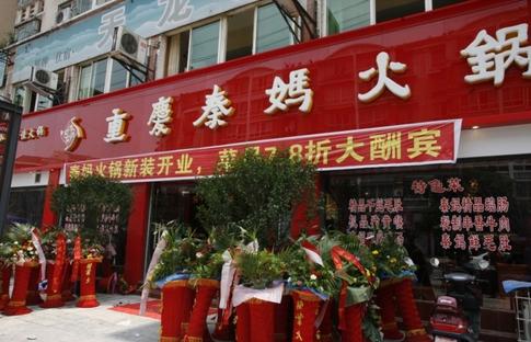 重庆秦妈火锅店