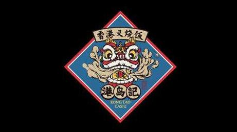 港岛记叉烧饭logo展示
