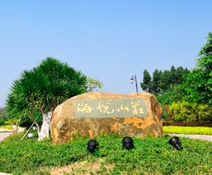 海悦山庄酒店加盟