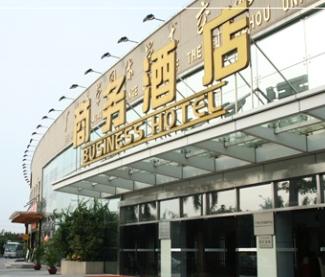 广大商务酒店加盟