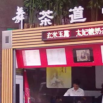 舞茶道奶茶店加盟