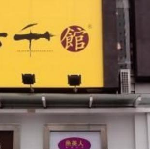 六千馆餐厅加盟图片