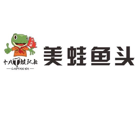 十八梯蛙队长加盟