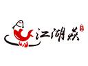 江湖焱烤鱼诚邀加盟
