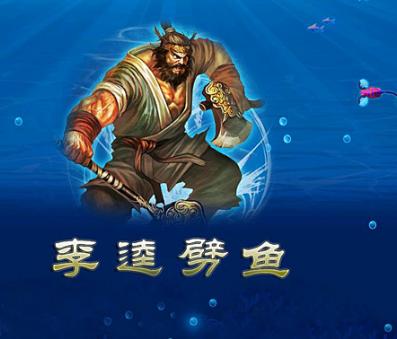 李逵劈鱼诚邀加盟